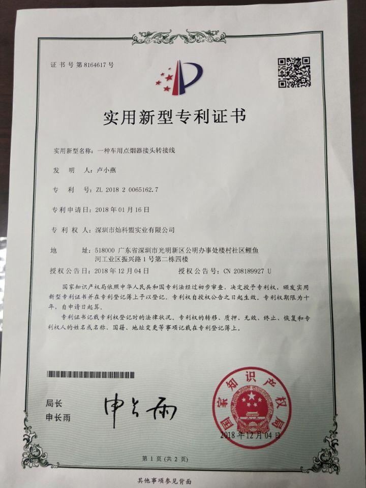 电子连接器专利证书
